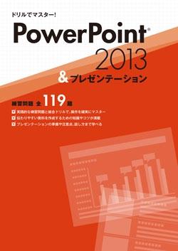 ドリルでマスター!PowerPoint2013&プレゼンテーション
