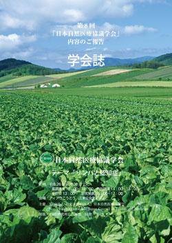 第8回日本自然医療協議学会 学会誌