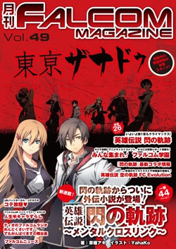 月刊FALCOM MAGAZINE (ファルコムマガジン)vol.49