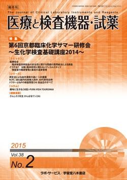 医療と検査機器・試薬 vol.38 No.2