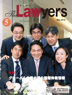 2015年5月号月刊ザ・ローヤーズ