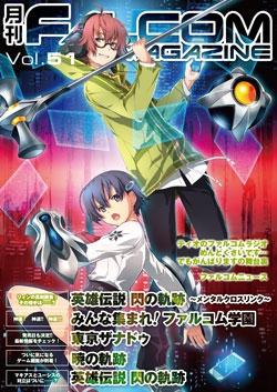 月刊FALCOM MAGAZINE(ファルコムマガジン)vol.51