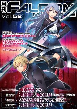 月刊FALCOM MAGAZINE(ファルコムマガジン)vol.52