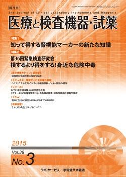 医療と検査機器・試薬 vol.38 No.3
