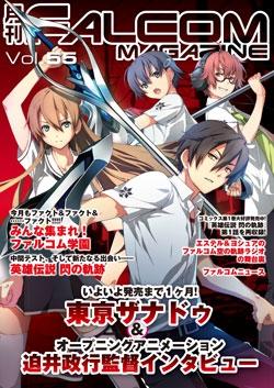 月刊FALCOM MAGAZINE (ファルコムマガジン)vol.55