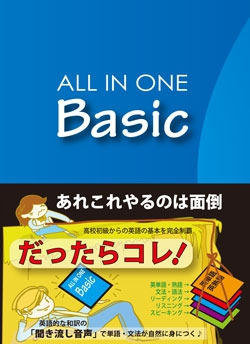 ALL IN ONE Basic(初版)