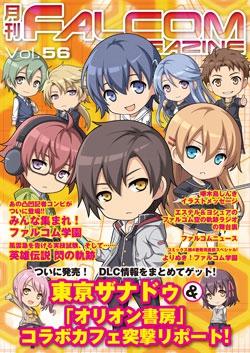 月刊FALCOM MAGAZINE (ファルコムマガジン)vol.56