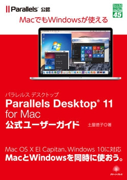 Parallels Desktop11 for Mac 公式ユーザーガイド
