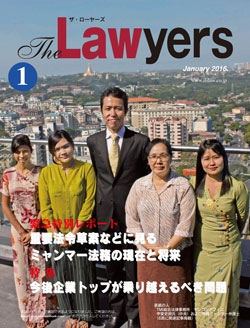 2016年1月号月刊ザ・ローヤーズ
