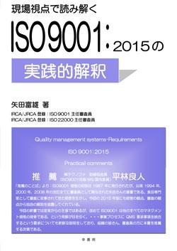 現場視点で読み解くISO9001:2015の実践的解釈