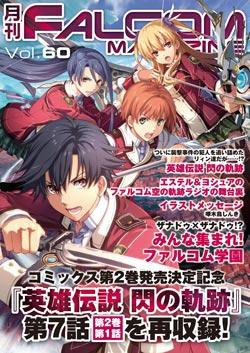 月刊FALCOM MAGAZINE(ファルコムマガジン)vol.60