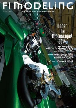 F1 MODELING  vol.59
