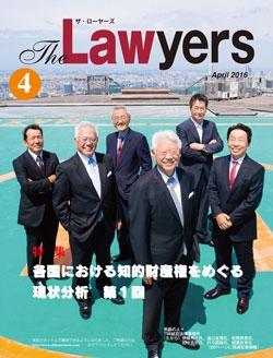 2016年4月号月刊ザ・ローヤーズ