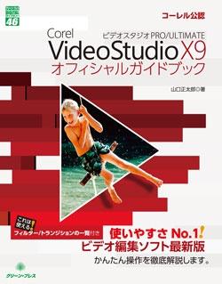 VideoStudio X9 PRO/ULTIMATE オフィシャルガイドブック