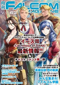 月刊FALCOM MAGAZINE(ファルコムマガジン)vol.63