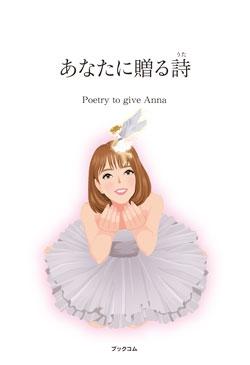 あなたに贈る詩