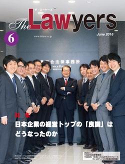 2016年6月号月刊ザ・ローヤーズ