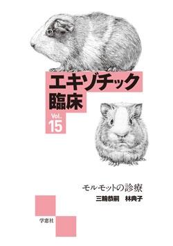 エキゾチック臨床 Vol.15