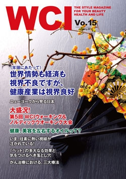 WCIマガジン Vol.15
