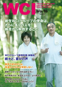 WCIマガジン Vol.16
