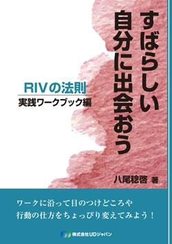 すばらしい自分に出会おうRIVの法則-実践ワークブック編