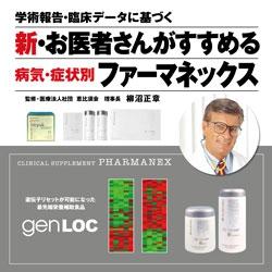 新・お医者さんがすすめる病気・症状別ファーマネックス/電子版
