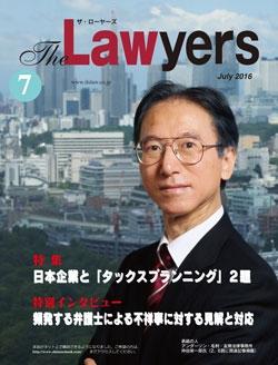 2016年7月号月刊ザ・ローヤーズ