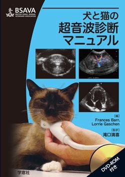 犬と猫の超音波診断マニュアル