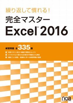 繰り返して慣れる!完全マスター Excel2016