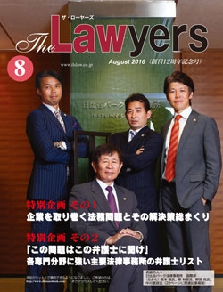 2016年8月号月刊ザ・ローヤーズ