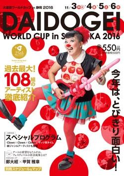大道芸ワールドカップ in 静岡2016公式ガイドブック