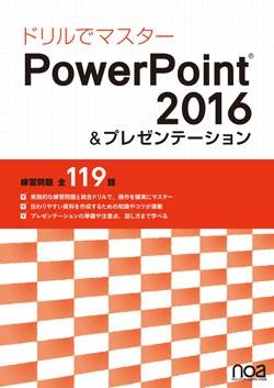 ドリルでマスター!PowerPoint2016&プレゼンテーション