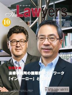 2016年10月号月刊ザ・ローヤーズ