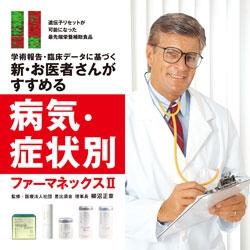 新・お医者さんがすすめる病気・症状別ファーマネックスⅡ/電子版
