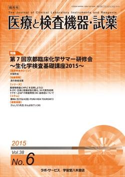 医療と検査機器・試薬 vol.38 No.6