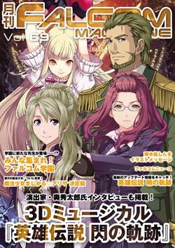 月刊FALCOM MAGAZINE(ファルコムマガジン)vol.69