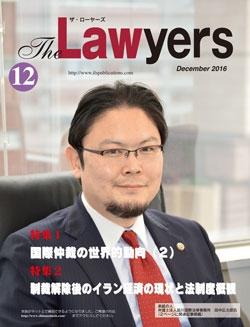 2016年12月号 月刊ザ・ローヤーズ