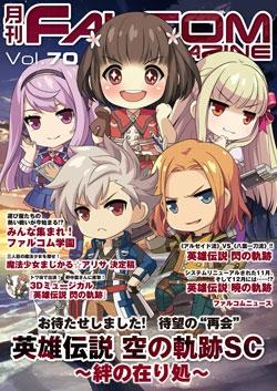 ファルコムマガジン vol.70