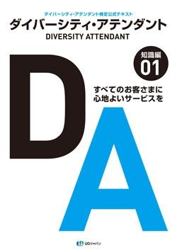 ダイバーシティ・アテンダント検定公式テキスト 知識編