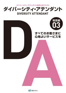 ダイバーシティ・アテンダント検定公式テキスト 場面編