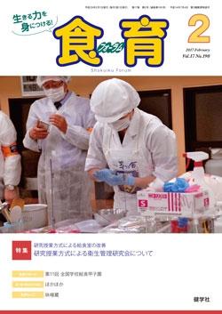 食育フォーラム 2017年2月号