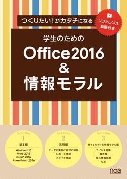 つくりたい!がカタチになる学生のためのOffice2016&情報モラル