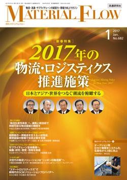 月刊「マテリアルフロー」 2017年1月号