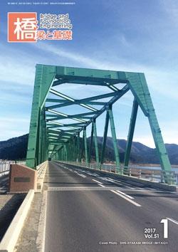 橋梁と基礎2017年1月号