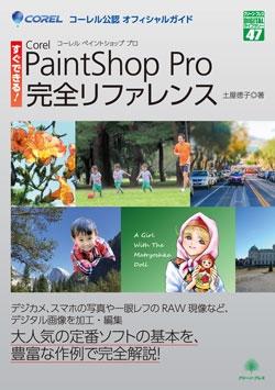 すぐできる! Corel PaintShop Pro 完全リファレンス