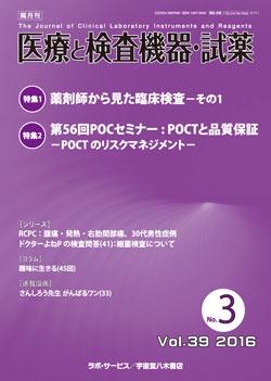 医療と検査機器・試薬 vol.39 No.3