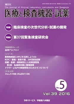 医療と検査機器・試薬 vol.39 No.5