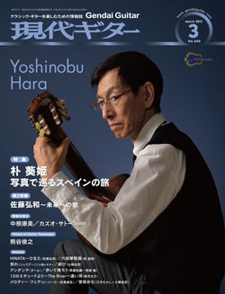 月刊現代ギター2017年3月号(No.640)