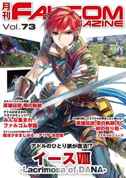ファルコムマガジン vol.73