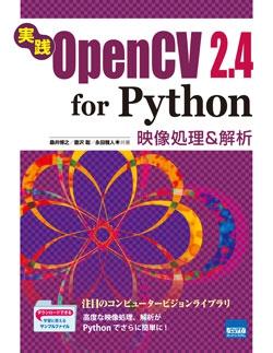 実践OpenCV 2.4 for Python